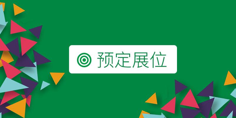 登记参观上海国际包装展览会